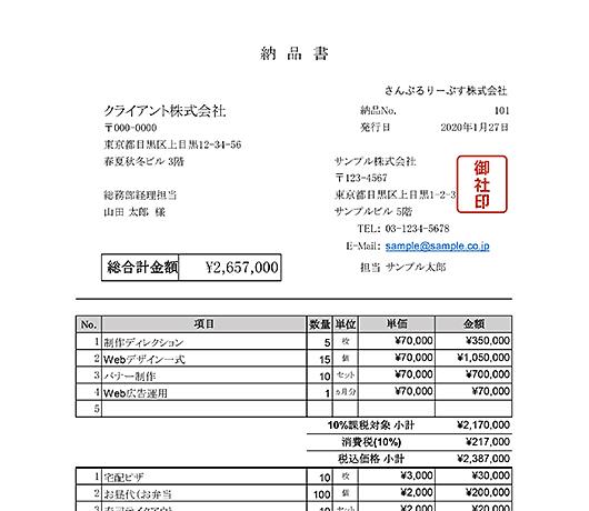 納品書テンプレート(区分記載方式対応/単位あり/小計別)