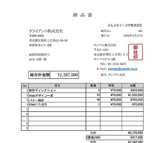 納品書テンプレート(税率10%/単位なし)