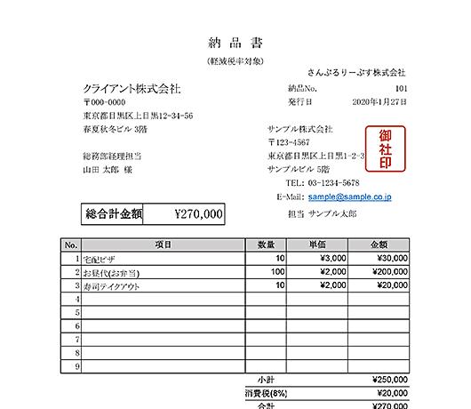 納品書テンプレート(軽減税率8%対応/単位なし)