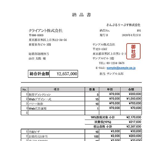 納品書テンプレート(区分記載方式対応/単位なし/小計別)
