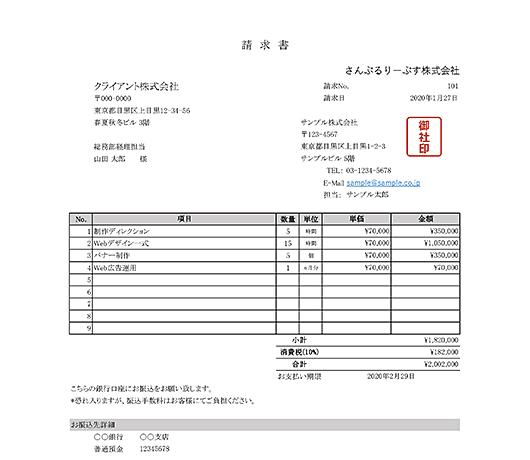 請求書テンプレート(税率10%/単位あり)