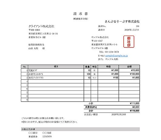 請求書テンプレート(軽減税率8%対応/単位あり)