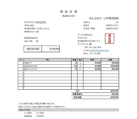 請求書テンプレート(企業向け/軽減税率8%対応/単位あり)