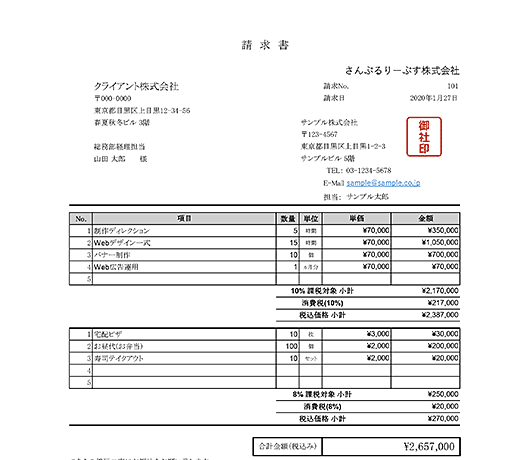 請求書テンプレート(区分記載方式対応/単位あり)