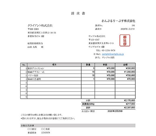 請求書テンプレート(税率10%/単位なし)