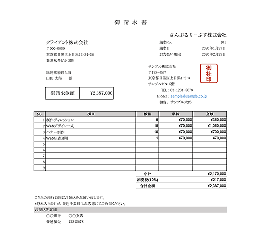 請求書テンプレート(企業向け/税率10%/単位なし)