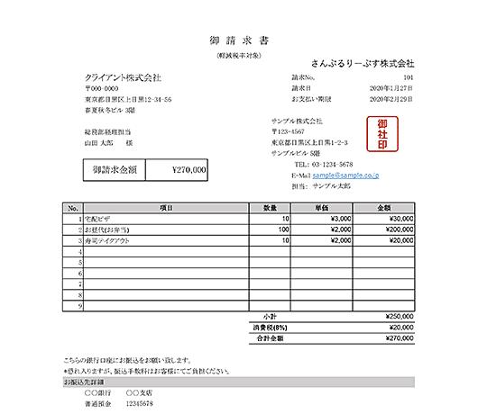 請求書テンプレート(企業向け/軽減税率8%対応/単位なし)
