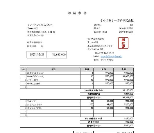 請求書テンプレート(企業向け/区分記載方式対応/単位なし/小計別)