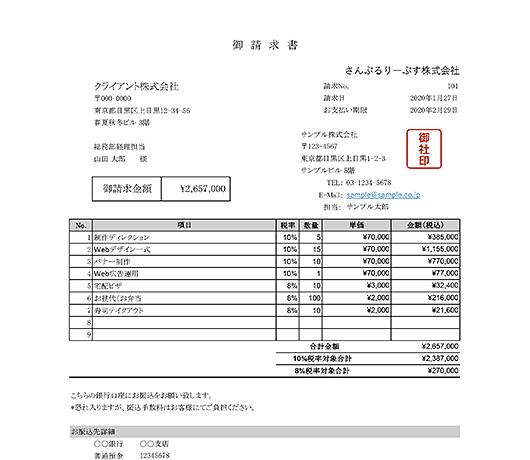 請求書テンプレート(企業向け/区分記載方式対応/単位なし/合計別)