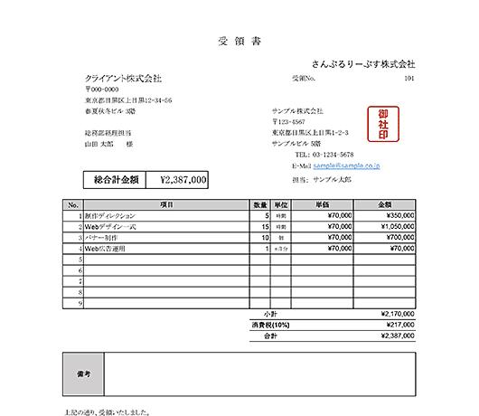 受領書テンプレート(税率10%/単位あり)