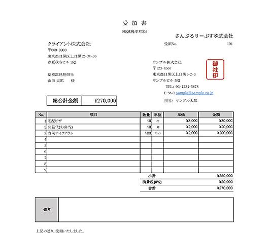 受領書テンプレート(軽減税率8%対応/単位あり)