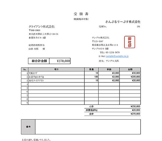 受領書テンプレート(軽減税率8%対応/単位なし)