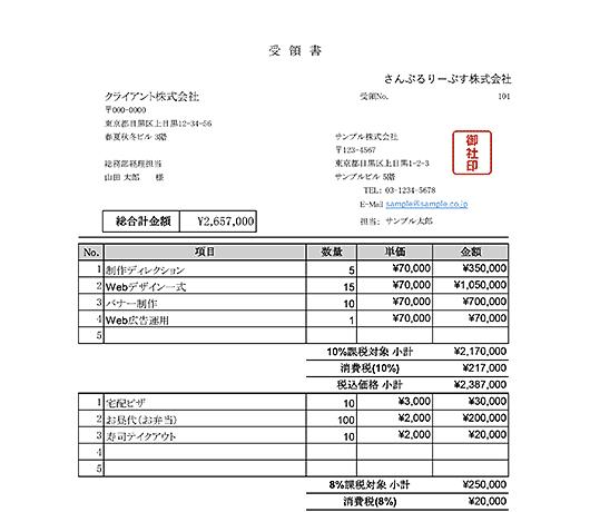 受領書テンプレート(区分記載方式対応/単位なし/小計別)
