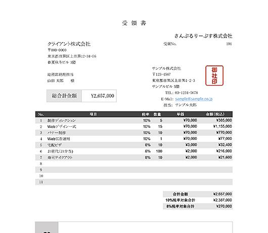 受領書のエクセルテンプレート・フォーマット集【無料】 | MakeLeaps