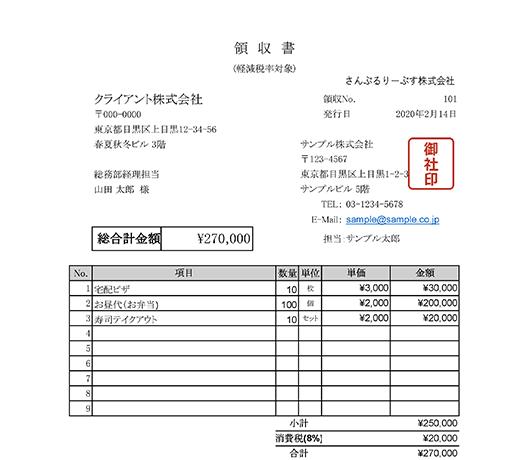 領収書テンプレート(軽減税率8%対応/単位あり)