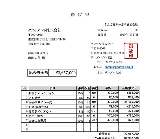 領収書テンプレート(区分記載方式対応/単位あり/合計別)