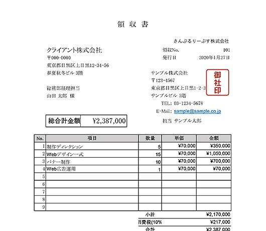 領収書テンプレート(税率10%/単位なし)
