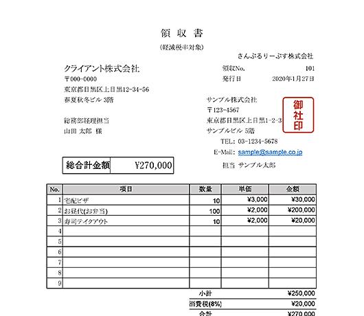 領収書テンプレート(軽減税率8%対応/単位なし)