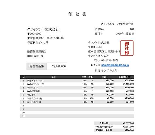 領収書テンプレート(区分記載方式対応/単位なし/合計別)デザイン2