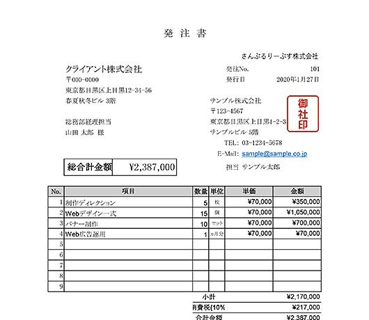発注書テンプレート(税率10%/単位あり)