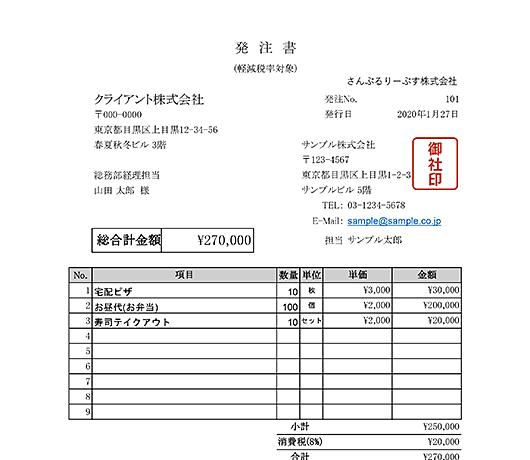 発注書テンプレート(軽減税率8%対応/単位あり)