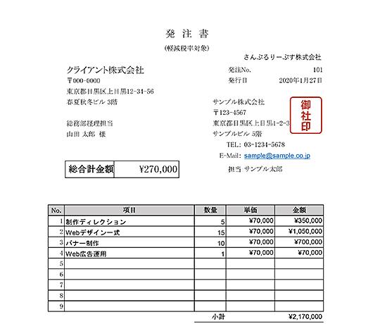 発注書テンプレート(税率10%/単位なし)