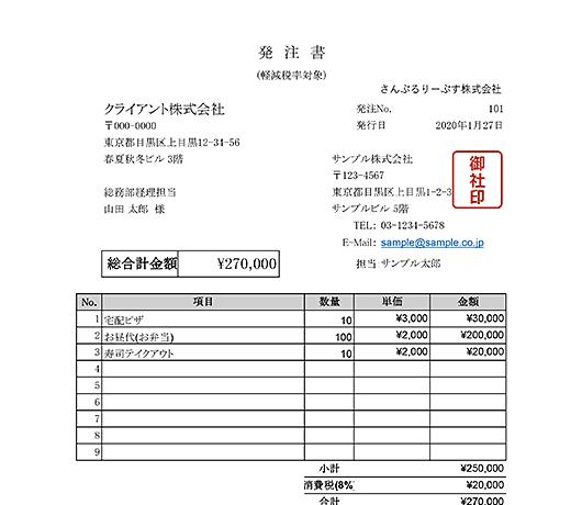 発注書テンプレート(軽減税率8%対応/単位なし)